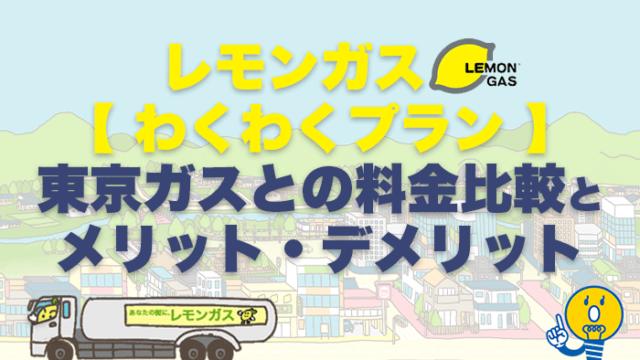 レモンガスのわくわくプランを徹底解説!東京ガスとの料金比較やメリット・デメリット