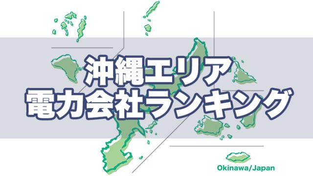 沖縄電力エリアで電気代がお得なおすすめ電力会社比較ランキング