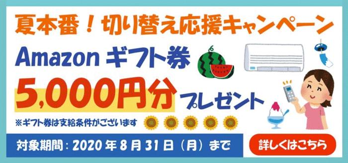 夏本番!切り替え応援キャンペーン「Amazonギフト券5,000円分プレゼント」2020年8月31日(月)まで