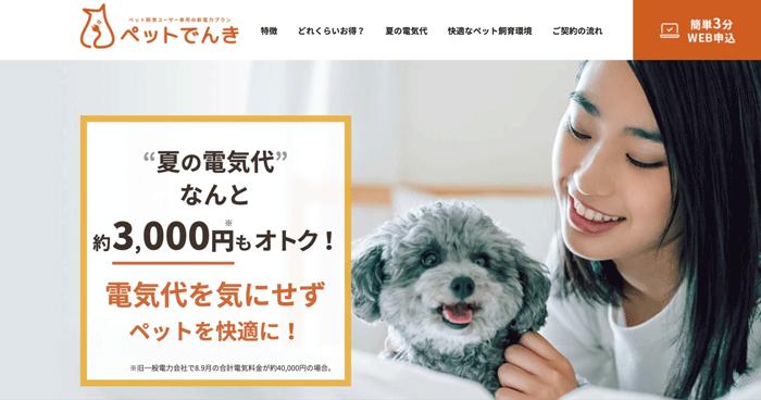 ペットでんきの口コミ・評判!ペット割引で安いおすすめ新電力会社を比較