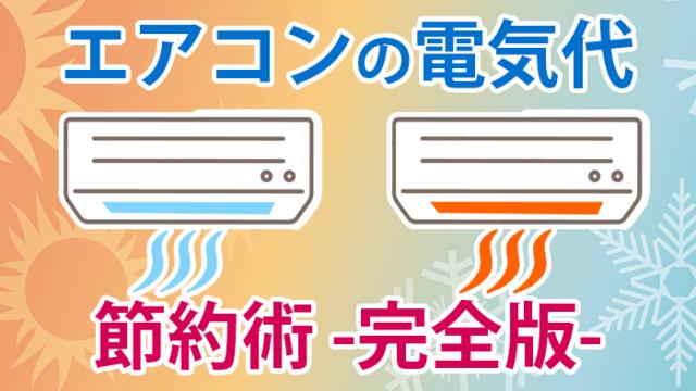 【完全版】エアコンの電気代の節約術まとめ!今すぐできる節電方法も