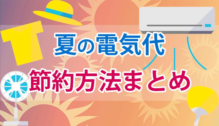 夏の電気代を節約する方法まとめ!新電力で光熱費を簡単に安くしよう
