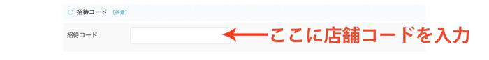 楽天モバイル×楽天でんき共同キャンペーンの招待コード(店舗コード)入力欄