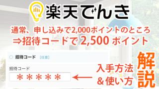 楽天でんき+500ptもらえる招待コードの入手方法と使い方を徹底解説