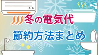 冬の電気代の節約方法まとめ!手軽&簡単に光熱費を安くするには