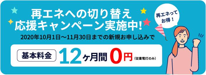 「再エネ切り替え応援キャンペーン」基本料金12ヶ月間無料0円(2020年11月30日(月)18:00まで)
