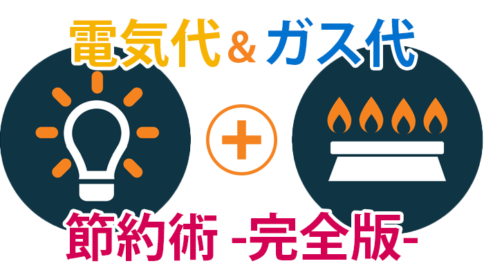 電気代とガス代の節約術オールガイド!簡単に光熱費を安くする方法とは