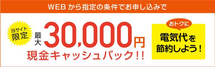 電気チョイスWEB申し込み限定!最大30,000円現金キャッシュバックキャンペーン!