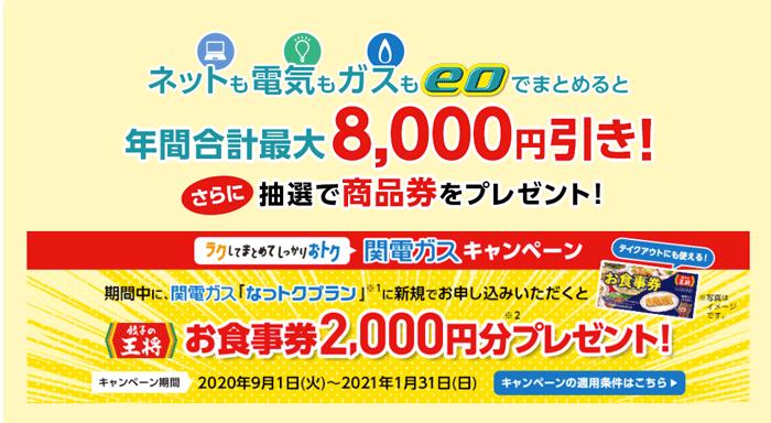 eo電気+関電ガス eo割お申し込みで合計最大8,000円割引!さらに抽選で商品券プレゼント!