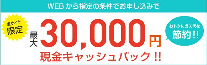 ガスチョイスWEB申し込み限定!最大30,000円現金キャッシュバックキャンペーン!