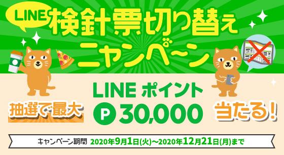 カテエネ LINE検針票切り替えニャンペーン(2020年12月21日(月)まで)
