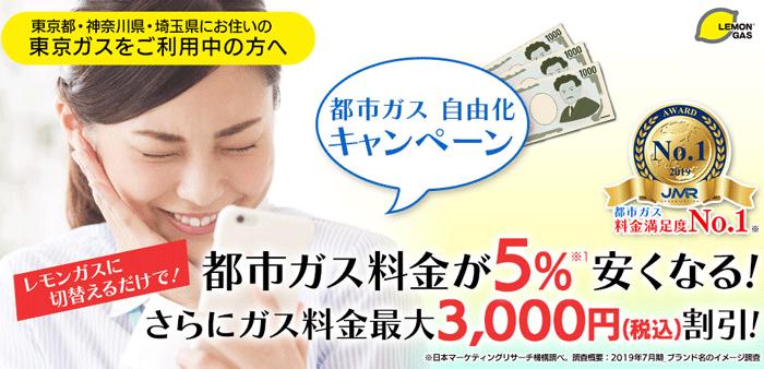 レモンガスの都市ガス「わくわくプラン」新規加入申込でガス料金最大3,000円割引!