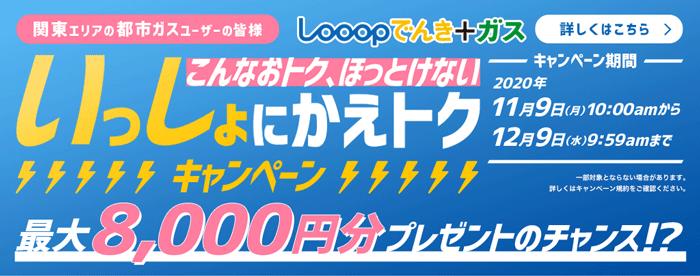 「Looopでんき+ガス いっしょにかえトクキャンペーン」 新規お申込みで最大8,000円分のAmazonギフト券をプレゼント(2020年12月9日(水)9:59まで)