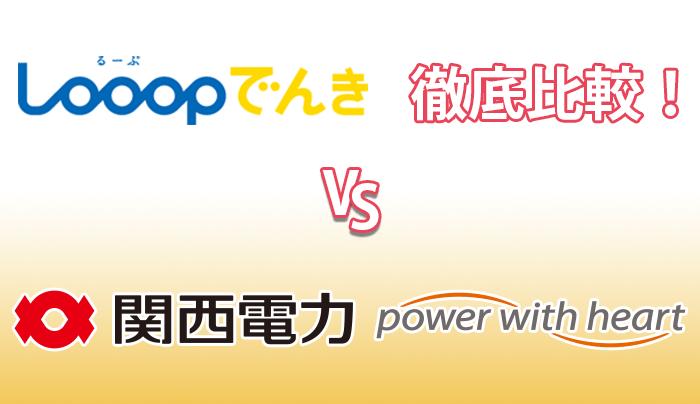 Looopでんきは関西電力より安い?料金プラン・電気代を徹底比較