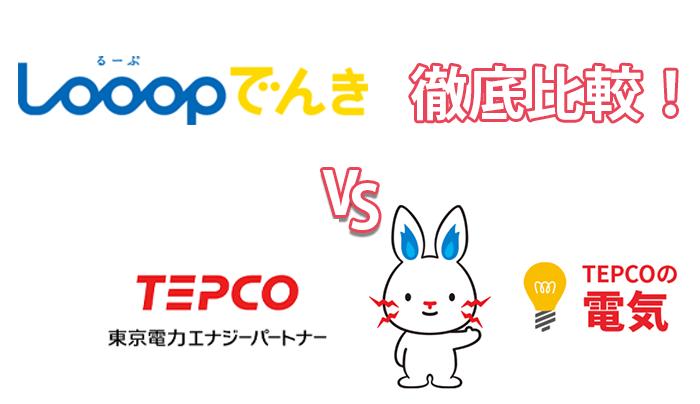 Looopでんきと東京電力を徹底比較!料金や特徴の違いも解説