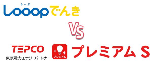 Looopでんき「おうちプラン」と東京電力「プレミアムSプラン」の比較