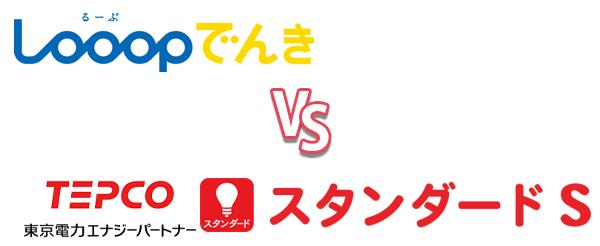 Looopでんき「おうちプラン」と東京電力「スタンダードSプラン」の比較