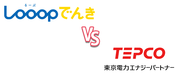Looopでんき「おうちプラン」と東京電力(東電、TEPCO)の比較