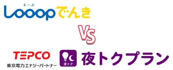 Looopでんき「おうちプラン」と東京電力「夜トクプラン」の比較