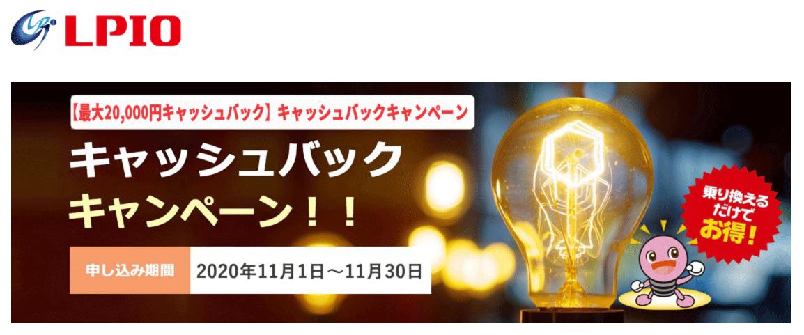 エルピオでんき最大20,000円キャッシュバックキャンペーン(2020年11月30日(月)まで)