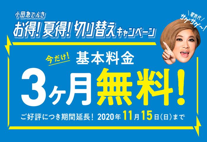 小田急でんき お得!夏得!切り替えキャンペーン 今だけ!基本料金3ヶ月無料!(2020年11月15日(日)まで)