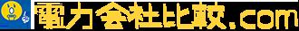 【電力会社比較.com】初心者でもわかる!電力会社の選び方おすすめランキング2021|電気料金・安全性・サービスを徹底比較!人気のおすすめ電力会社をランキング形式でご紹介