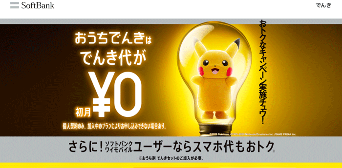 ソフトバンクのおうちでんきに新規加入すると初月でんき代がまるっと0円キャンペーン!